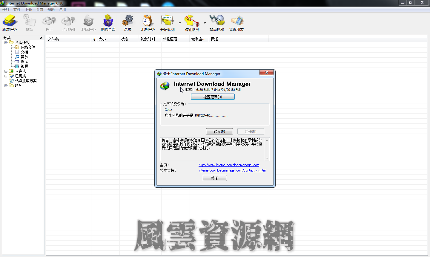 Internet Download Manager6.30便携版