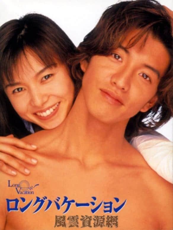 1996 悠长假期 木村拓哉/竹野内丰/松隆子 11集全 日语/中字 百度云