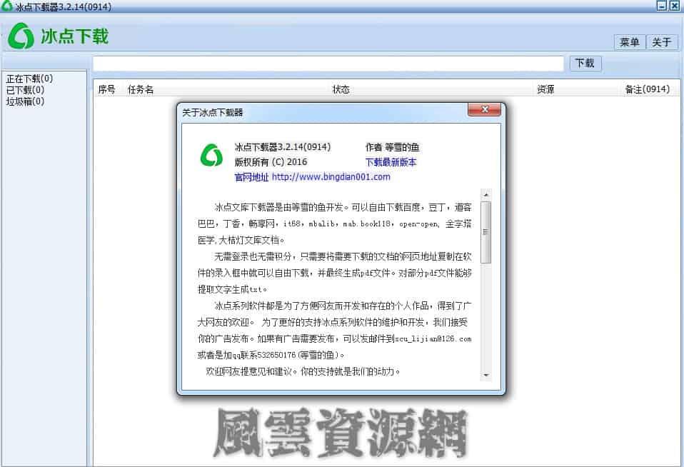 冰点文库下载器 3.2.14.0914 去广告单文件版