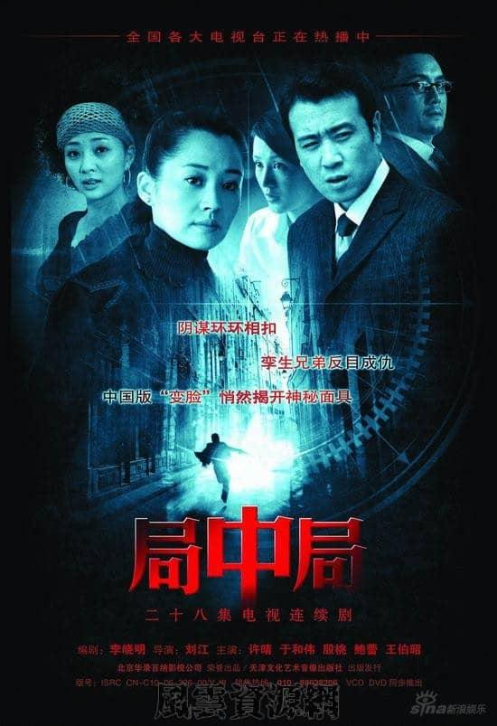 2006 局中局 于和伟/许晴/殷桃 28集全 国语无字 百度云