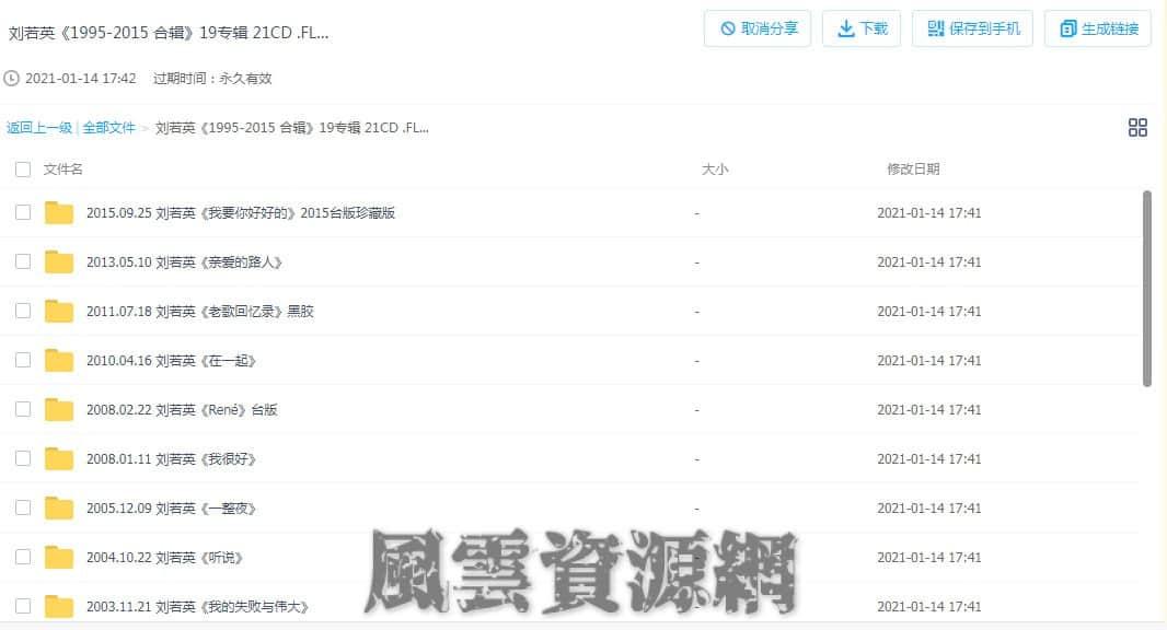 刘若英 1995-2015合辑 19专辑21CD/FLAC/整轨 百度云