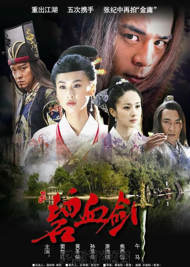2007 碧血剑 窦智孔/黄圣依/孙菲菲 30集全 国语软中 1080P/4K 双版本 无台标