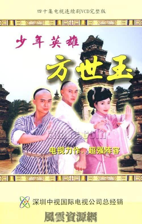 1999 少年英雄方世玉 张卫健/恬妞/樊少皇 40集 国语中字1080P/64.44G 百度云