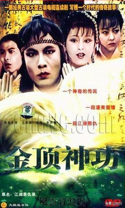 1989 江湖恩仇录 东方闻樱/李德利/黄静 国语中字 MP4/录像带修复版