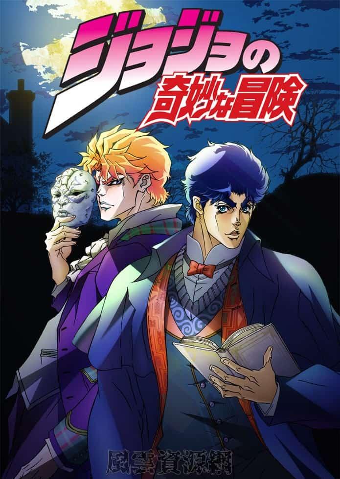 2012 JOJO的奇妙冒险 第1,2部[幻影之血+战斗潮流] 日语中字 26集全 MP4