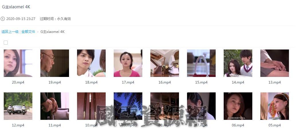 2007 公主小妹 张韶涵/吴尊 20集全/国语中字/MP4/4K/无水印 百度云