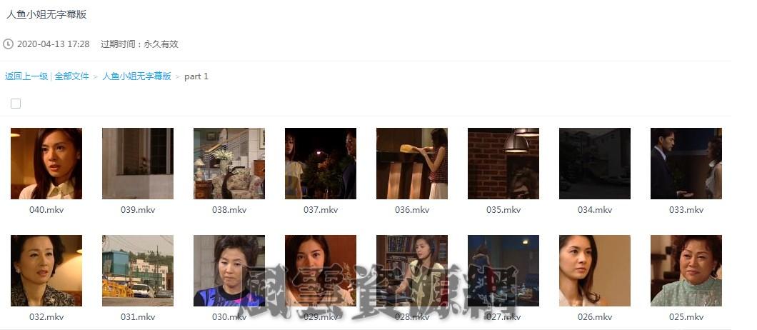 2001-2002 人鱼小姐 张瑞希/金成珉 164集全 国语无字/央视配音/百度云